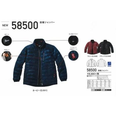 防寒着 防寒ジャンパージャウィン Jawin 58500  自重堂 Jicyodo