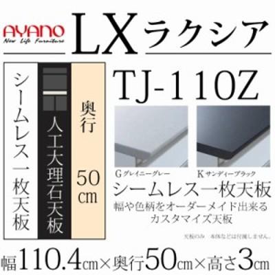 綾野製作所 LX ラクシア シームレス天板 (人工大理石天板) 奥行50cmタイプ