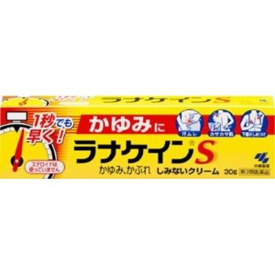 【第3類医薬品】 ラナケインS 30g