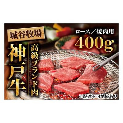 城谷牧場の神戸牛 ロース焼肉用400g
