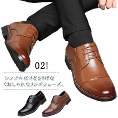 24cm-29cm ビジネスシューズ メンズ 紳士 靴 男性 軽量 革靴 フェイクレザー コンフォート シューズ レースアップシ