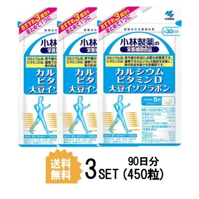 3パック 小林製薬 カルシウム ビタミンD 大豆イソフラボン 約30日分×3セット (450粒) 健康サプリメント 栄養機能食品(カルシウム・ビタミンD)