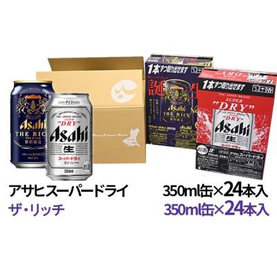 アサヒスーパードライ 350ml缶 24本入 + アサヒ ザ・リッチ 350ml缶 24本入