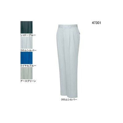 作業服 作業着 春夏用 ズボン 自重堂 47301 ツータックパンツ W88・クロムシルバー119