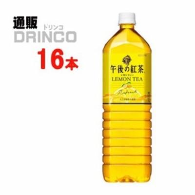 午後の 紅茶 レモンティー 1.5L ペットボトル 16 本 [ 8 本 * 2 ケース ] キリン 【送料無料 北海道・沖縄・東北別途加算】