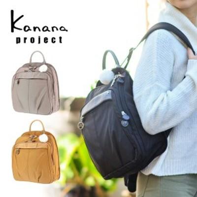 送料無料/カナナプロジェクト/Kanana project/リュックサック/デイパック/トラベルリュック/L/PJ1-3rd/54785/レディース/P10倍