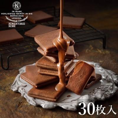 母の日 チョコ 2021 クッキー 焼き菓子 コンディトライ神戸 ミルクチョコラングドシャ[30枚入 個包装] 神戸スイーツ お取り寄せ ギフト 御礼 プレゼント