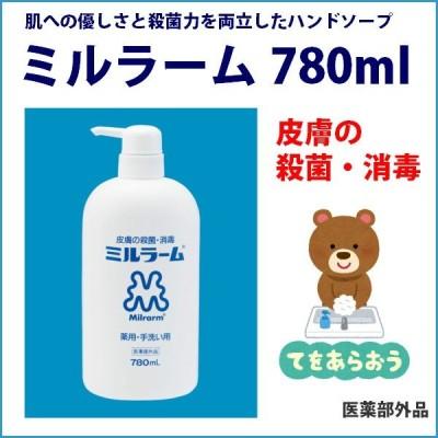 感染予防 手洗い ミルラーム 780ml 殺菌 消毒 石けん ハンドソープ 逆性石鹸《医薬部外品》〔KSK〕
