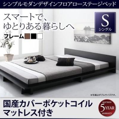 シンプルモダンデザインフロアローステージベッド / 国産ポケットコイルマットレス付き シングル