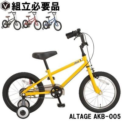 子供用自転車 16インチ おしゃれ BMXスタイル 補助輪・サイドスタンド付き アルテージ ALTAGE AKB-005 16インチ