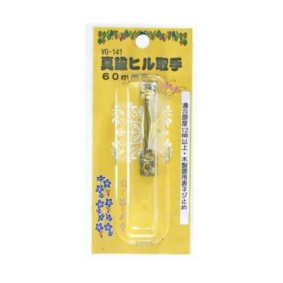 和気産業 真鍮ヒル取手 60mm/VG-141
