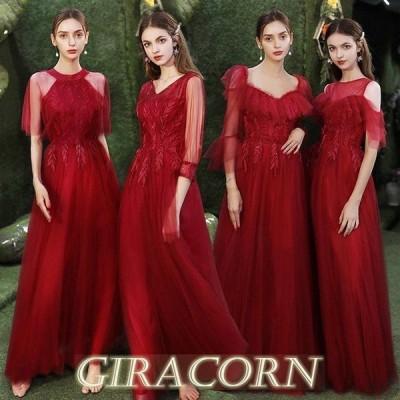 ワイン赤 ロングドレス 二次会 お呼ばれ ブライズメイド ドレス 結婚式 パーティードレス 4タイプ チュール キレイめ 演奏会ドレス