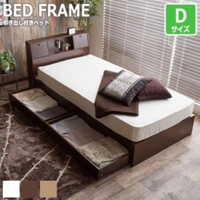 Alloys アロイス 引出し付ベッド Dサイズ (ベッドフレーム ベッド ダブル 引き出し付き 棚付き 照明 ディスプレイ ナチュラル ブラウン