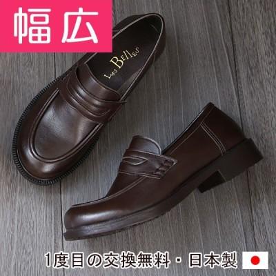 コインローファー メンズ 通勤 学生靴 紳士靴 日本製 幅広特注 A6408