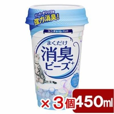 猫砂 猫トイレまくだけ 香り広がる消臭ビーズ ふんわりナチュラルソープの香り 450ml 猫 消臭 3個入り (猫 トイレ)