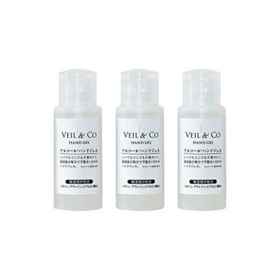 【VEIL&Co】ベールアンドコー 除菌 保湿 アルコールハンドジェル 60ml [ 携帯用 手指用 ] (3個セット)