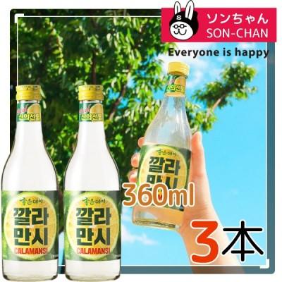 奇跡の果実「カラマンシー」カロリーはDOWN! 焼酎味はUP! ジョウンディカラマシー360ml x3本「韓国焼酎」(約12.5度)