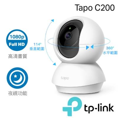 TP-Link Tapo C200 wifi無線可旋轉監控網路攝影機/IP CAM/監視器(公司貨)