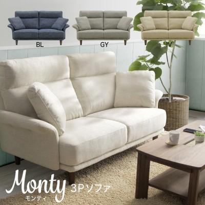ソファー  リビング 布 ファブリック  デザイン 都会的 織物 おしゃれ 北欧 高級感 Monty モンティ 3Pソファ
