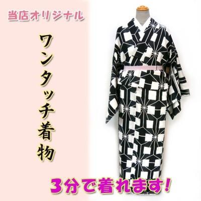 ワンタッチ着物 Lサイズ kjwk20-5l 巻くだけ簡単  洗える着物  白黒 格子 麻の葉 ポリエステル 3分で着れます
