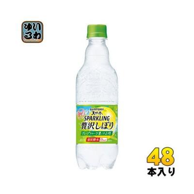 サントリー 天然水 スパークリング 贅沢しぼり グレープフルーツ 500ml ペットボトル 48本 (24本入×2 まとめ買い)