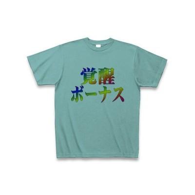 覚醒ボーナス Tシャツ(ミント)