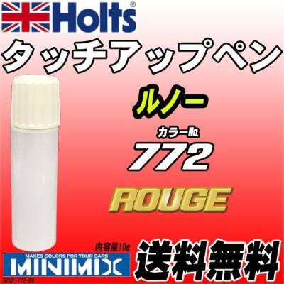 タッチアップペン ルノー 772 ROUGE Holts MINIMIX