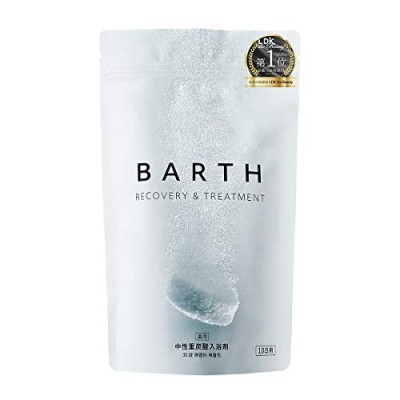 BARTH【バース】入浴剤 中性 重炭酸 30錠入り (保湿 ギフト 発汗 無添加)