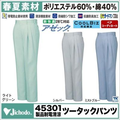 作業ズボン スラックス 作業服 作業着 自重堂 Jichodo 製品制電清涼 ワークパンツ jd-45301