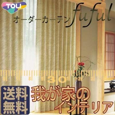 東リ fuful フフル オーダーカーテン&シェード WA TKF10276 スタンダード縫製 約2倍ヒダ