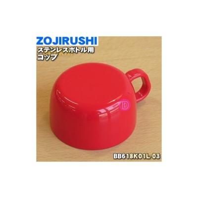 BB618K01L-03 象印 ステンレスボトル 用の コップ ★ ZOJIRUSHI ※レッド(RA)柄用です。 【60】
