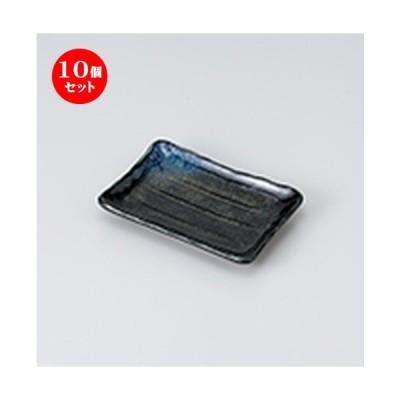 10個セット 焼物皿 オーロラ長角取皿 [ 13.5 x 9.5 x 2cm ] 【 料亭 旅館 和食器 飲食店 業務用 】