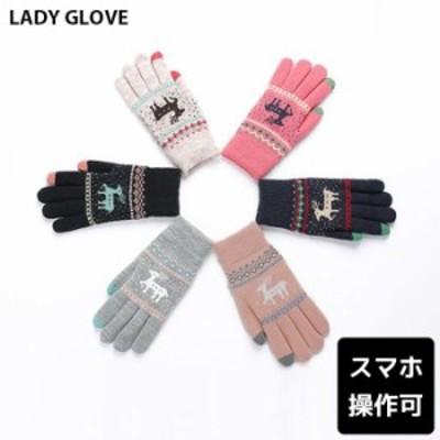タッチパネル対応手袋 手袋 レディース メンズ ニット スマホ スマートフォン対応 スマホ手袋 ノルディック 防寒 プレゼント ギフト