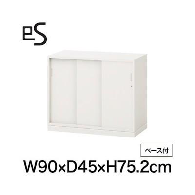 オフィス収納 エス キャビネット 3枚 引戸 型 下段用 シリンダー錠 幅90cm 奥行45cm 高さ75.2cm ベース付 色:ホワイト系
