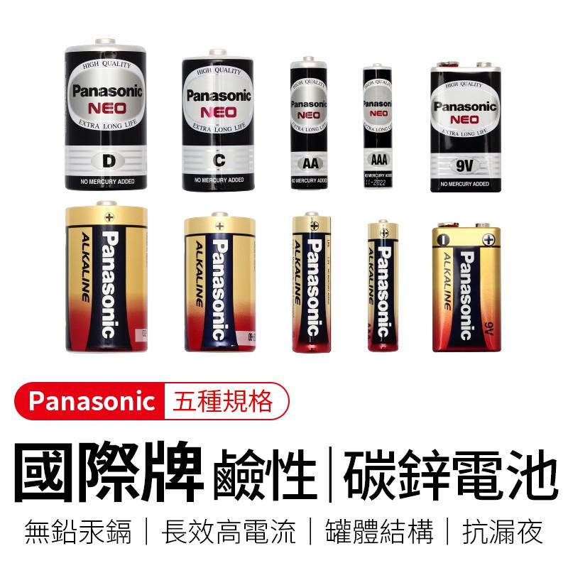 國際牌電池 碳鋅電池 鹼性電池 錳乾電池 鋅錳電池 1號 2號 3號 4號 9V碳性電池 碳性電芯 錳鋅電池