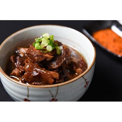 【本格派】肉屋が作る 山形牛「牛すじ煮」セット 010-G15