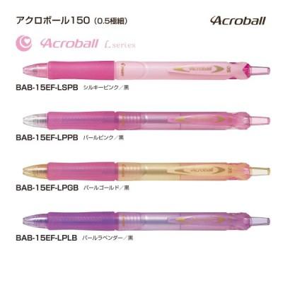 アクロボール150 Lシリーズ ボールペン 極細0.5mm アクロインキ配合 インク色:黒 品番:BAB-15EF-L  送料無料 パイロット専門ストア