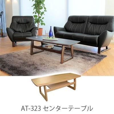 リビングテーブル  コーヒーテーブル AT-323 センターテーブル 自然木 オーク 完成品 送料無料