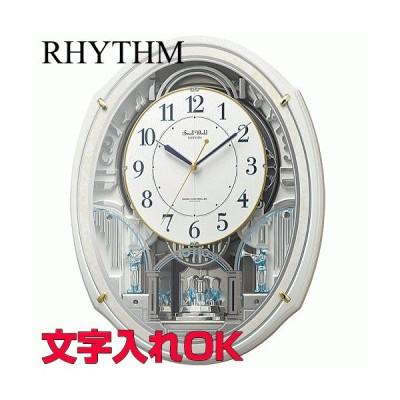 クロック 時計 掛け時計 名入れ 文字入れ からくり時計 からくりクロック メロディ付 音楽付 RHYTHM リズム 電波時計 電波クロック スモールワールドアルディN