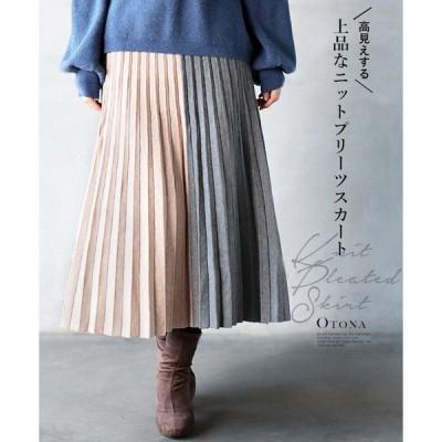 OTONA 40代 50代 60代 プリーツスカート ニットスカート バイカラー グレー ベージュ高見えする 上品なニットプリーツスカート