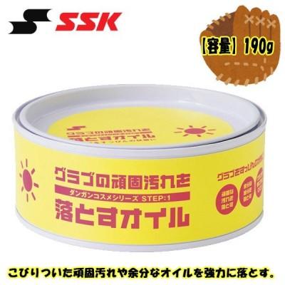 野球 グラブ メンテナンス オイル エスエスケイ SSK 汚れ落とし スーパークリーナー 190g