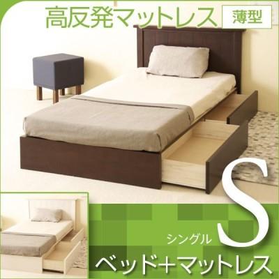 ベッド マットレス付き 収納付き シングルサイズ  アンファン S + 高反発マットレス 薄型 K8-S