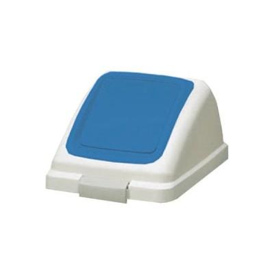山崎産業 YAMAZAKI ゴミ箱(30L~45L未満) 分別ゴミ箱  リサイクルトラッシュECOー35 プッシュ蓋ブルー YW-132L-OP3  (直送品)