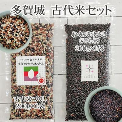 【400g(200g×2袋)】宮城県産 古代米 食べ比べセット