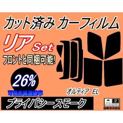 リア (s) オルティア EL (26%) カット済み カーフィルム EL1 EL2 EL3 ホンダ