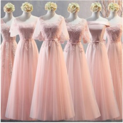 花嫁の結婚式 結婚式 6タイプ選択可 パーディー ピンク ロングドレス ブライズメイド服 ウェディングドレス ドレス 二次会 ドレス 花嫁