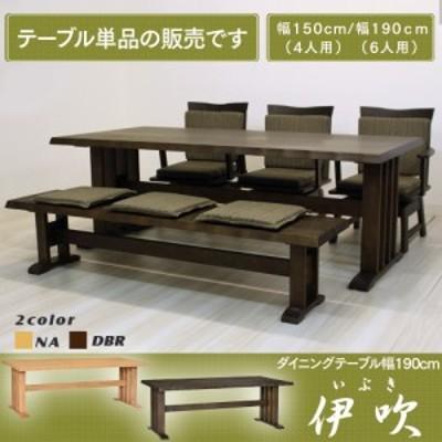 タマリビング ダイニングテーブル  「伊吹 テーブル190」6人掛け 幅190 2本脚テーブル ブラッシング加工 木製   6人用 テーブル 机 デス