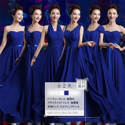 マキシワンピース ウェディングドレス ゲストドレス イブニングドレス お揃い ドレス  ステージ衣装   結婚式  演奏会 発表会