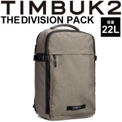 バックパック TIMBUK2 ザ・ディビジョンパック ティンバック2 OSサイズ 22L/リュックサック デイパック かばん 鞄 /184937941【取寄】