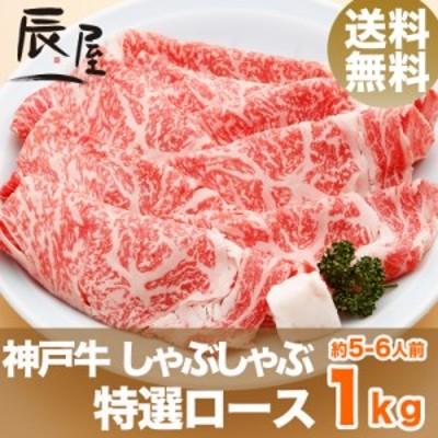 神戸牛 しゃぶしゃぶ肉 特選ロース 1kg(約5-6人前) 送料無料  冷蔵